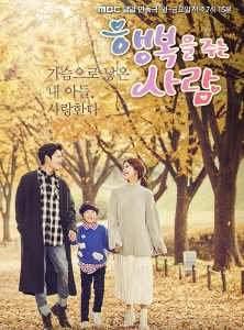 Человек, который приносит счастье / Человек, который дарит счастье   Южная Корея 2016