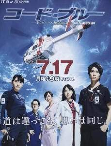Код «Синий» 3  Япония 2017