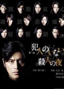 Таинственные истории Хигашино Кейго Япония 2012