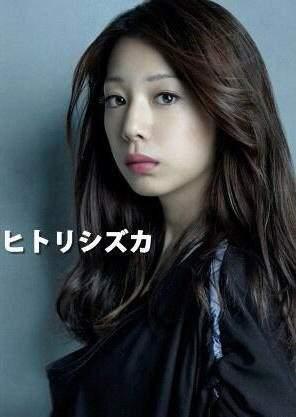 Одинокая Сидзука Япония 2012