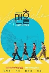 Люк: Прекрасное чувство / Люк: в стране чудес   Южная Корея 2017