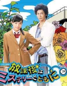 Загадки после школы Япония2012