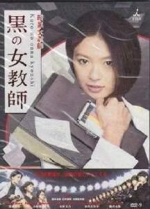 Темная учительница Япония 2012