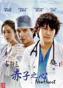 Новое сердце   Южная Корея 2007