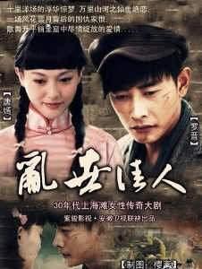 Красота в трудные времена/ Унесённые ветром  Китай 2012