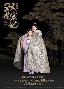 Вечная любовь Китай 2017