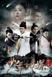 Молодость детектива Ди  Китай 2014