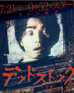 Мертвый запас  Япония 2017