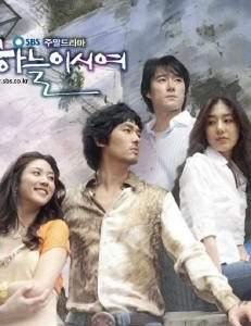Дорогие небеса / Дорогое небо  Южная Корея 2005