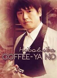 Кофе – я     Япония  2014