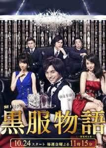 История человека в черном костюме Япония 2014