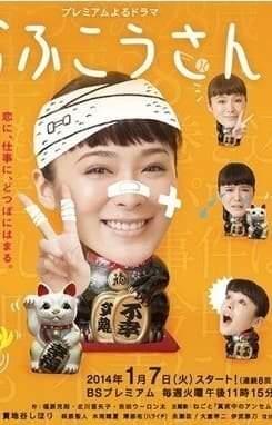 Офуко-сан Япония 2014