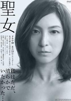 Cвятая   Япония 2014