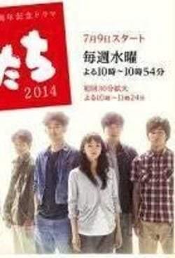 Молодость / Молодёжь Япония 2014