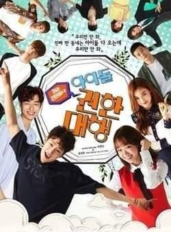 Idol Fever Южная Корея 2017