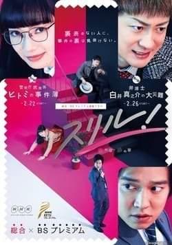 Детективный роман: Красная глава / Дрожь и трепет!  Япония 2017