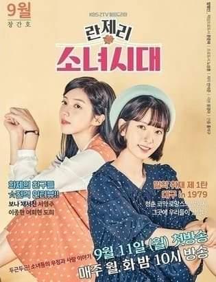 Поколение девушек 1979  Южная Корея 2017