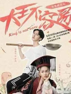 Нелегко быть королем Китай 2017
