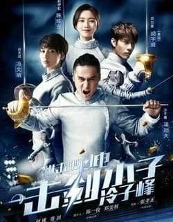 Вперед, молнии! Китай 2017