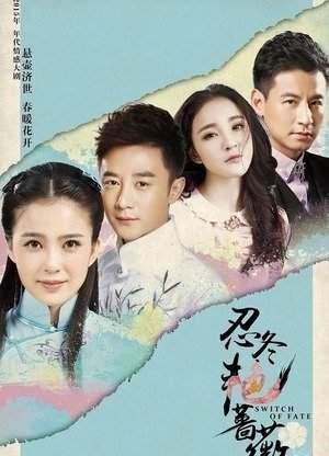 Поворот судьбы Китай 2016
