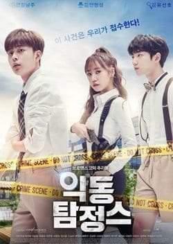 Озорные детективы Южная Корея 2017