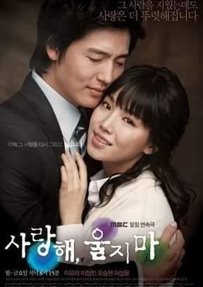 Я люблю тебя, не плачь Южная Корея 2008