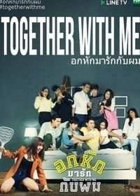 Вместе со мной  Таиланд 2017