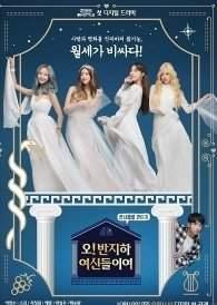 О! Прекраснейшие богини из подвала Южная Корея 2017