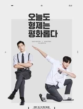 Мирная жизнь братьев Южная Корея 2017