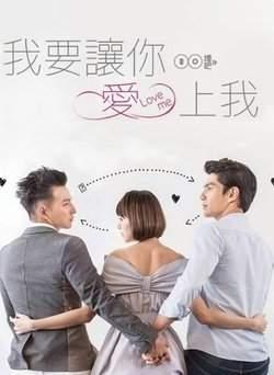 Люби меня/Я собираюсь заставить тебя полюбить меня Тайвань 2016