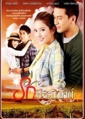 Любовный указ / Приказано любить Таиланд 2012