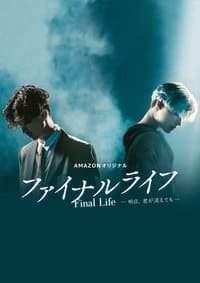 Последняя жизнь: Даже если завтра ты исчезнешь Япония 2017