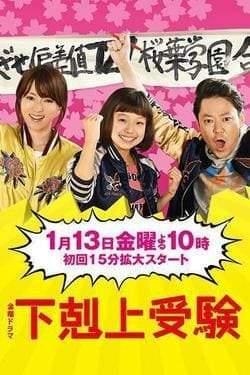 Победа на экзамене Япония 2017