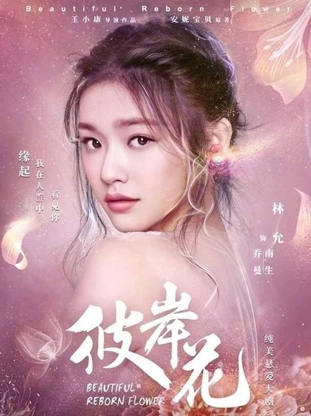 Прекрасный переродившийся цветок Китай 2017