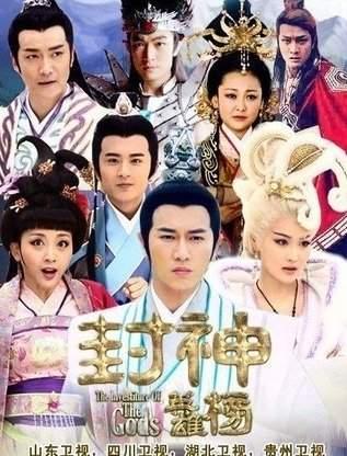 Инаугурация богов Китай 2014