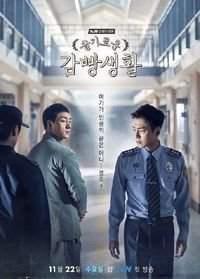 Жизнь в тюрьме / Тюрьма / Мудрая тюремная жизнь /  Мудрая жизнь в тюрьме Южная Корея 2017