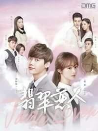 Нефритовые возлюбленные / Нефритовые влюбленные Китай 2017