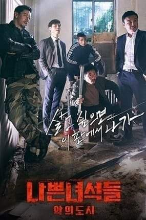 Плохие парни 2: Город зла Южная Корея 2017