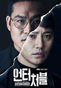 Неприкасаемые  Южная Корея 2017