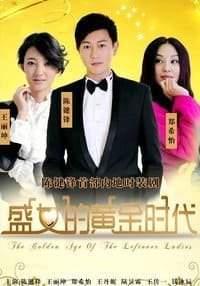 Золотая эпоха одиноких женщин Китай 2011