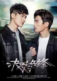 Любимый враг / Возлюбленный враг Китай 2017
