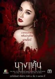 Ярость женщины Таиланд 2017