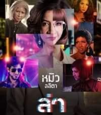 Охота Таиланд 2017