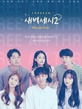 3:00 AM Сезон 2 Южная Корея 2017