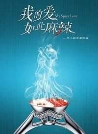 Моя острая любовь / Моя пряная девочка Китай 2017