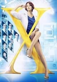 Доктор Икс 5 Япония 2017