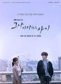 Только между влюбленными Южная Корея 2017