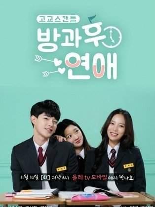 Любовь после школы Южная Корея 2017