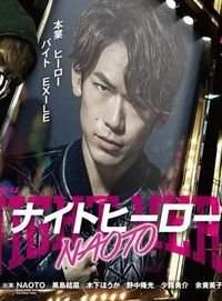 Наото-герой в ночи 2016