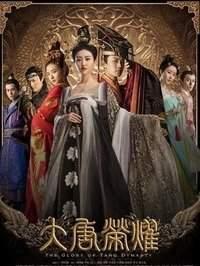 Великолепие династии Тан / Величие империи Тан / Великая Тан 2017